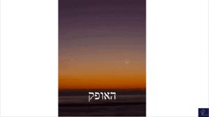 קורס אסטרולוגיה האופק