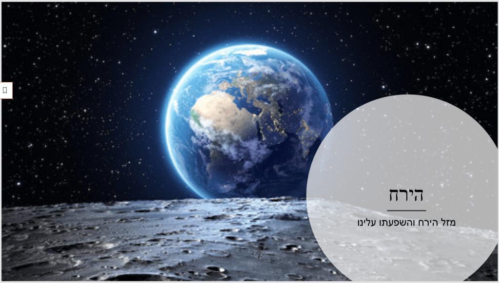 קורס אסטרולוגיה הירח
