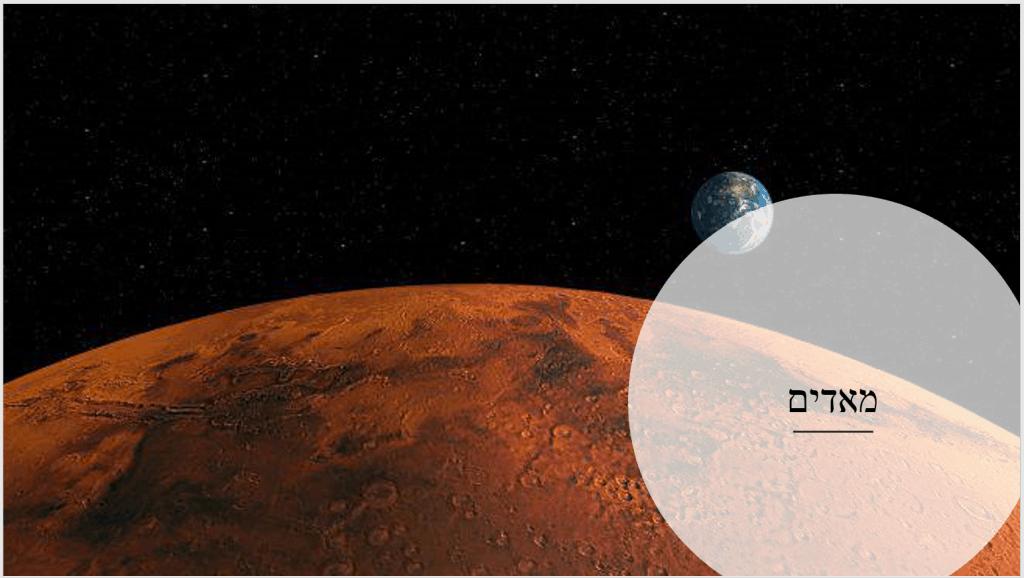 קורס אסטרולוגיה מאדים