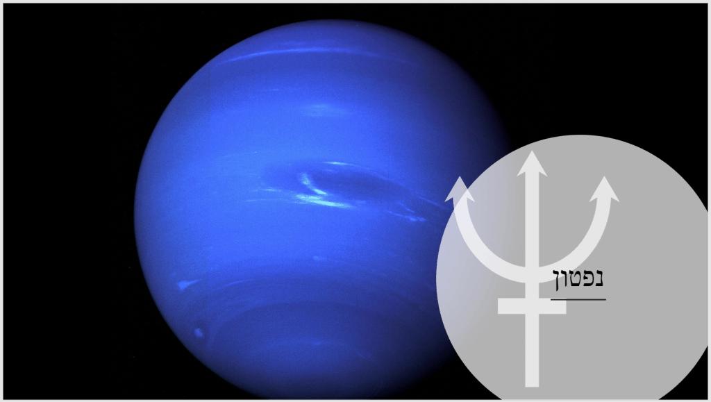 קורס אסטרולוגיה נפטון