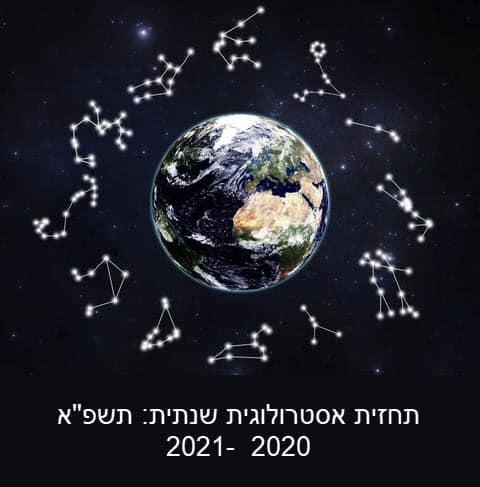 תחזית שנתית 2020