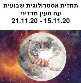 תחזית שבועית 15.11.20