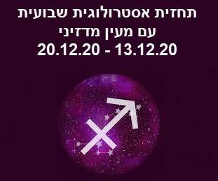 תחזית שבועית 13.12.20