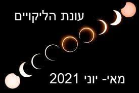ליקויים מאי יוני 2021
