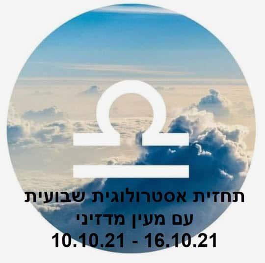 תחזית שבועית 10.10.21